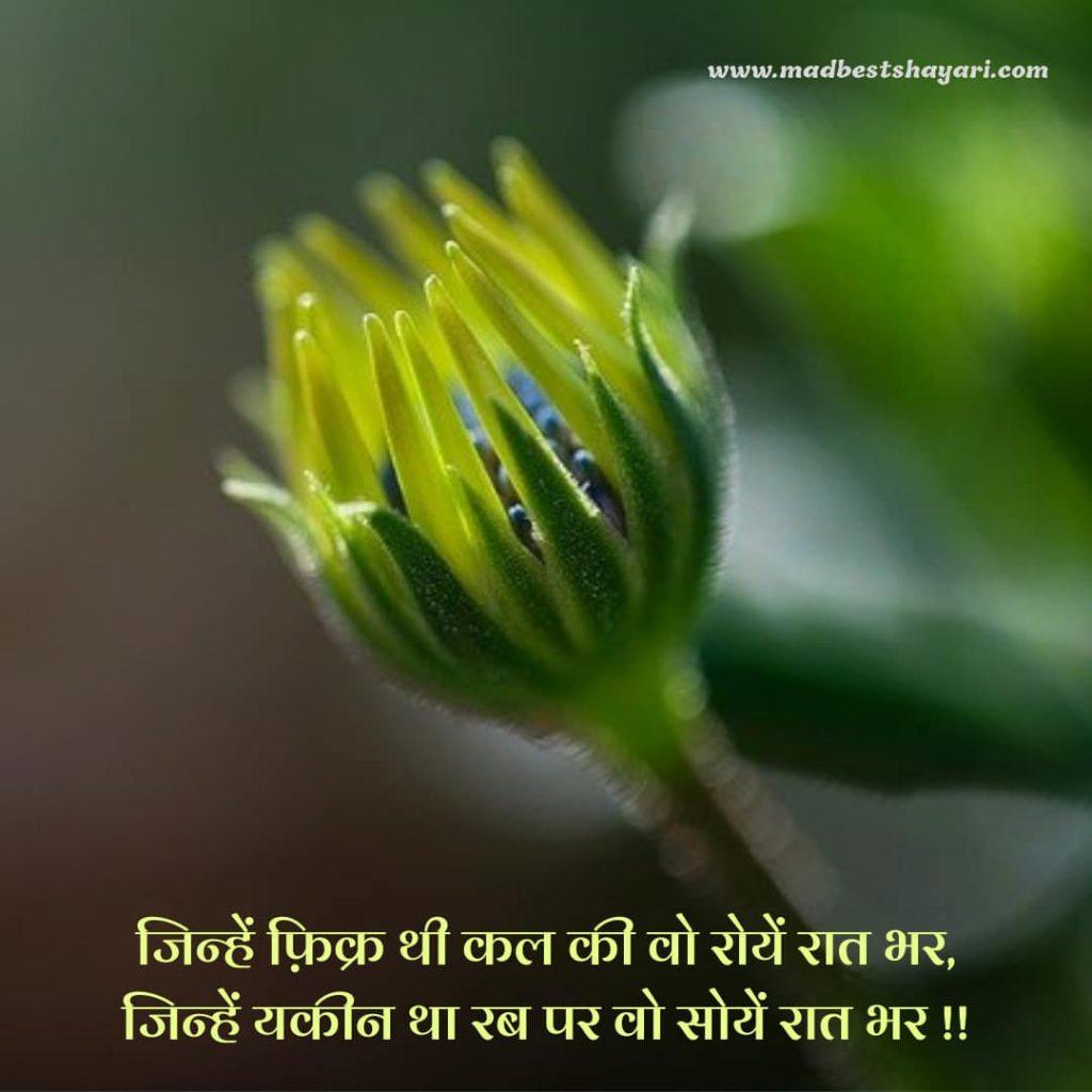 Bharosa Shayari 2 Line
