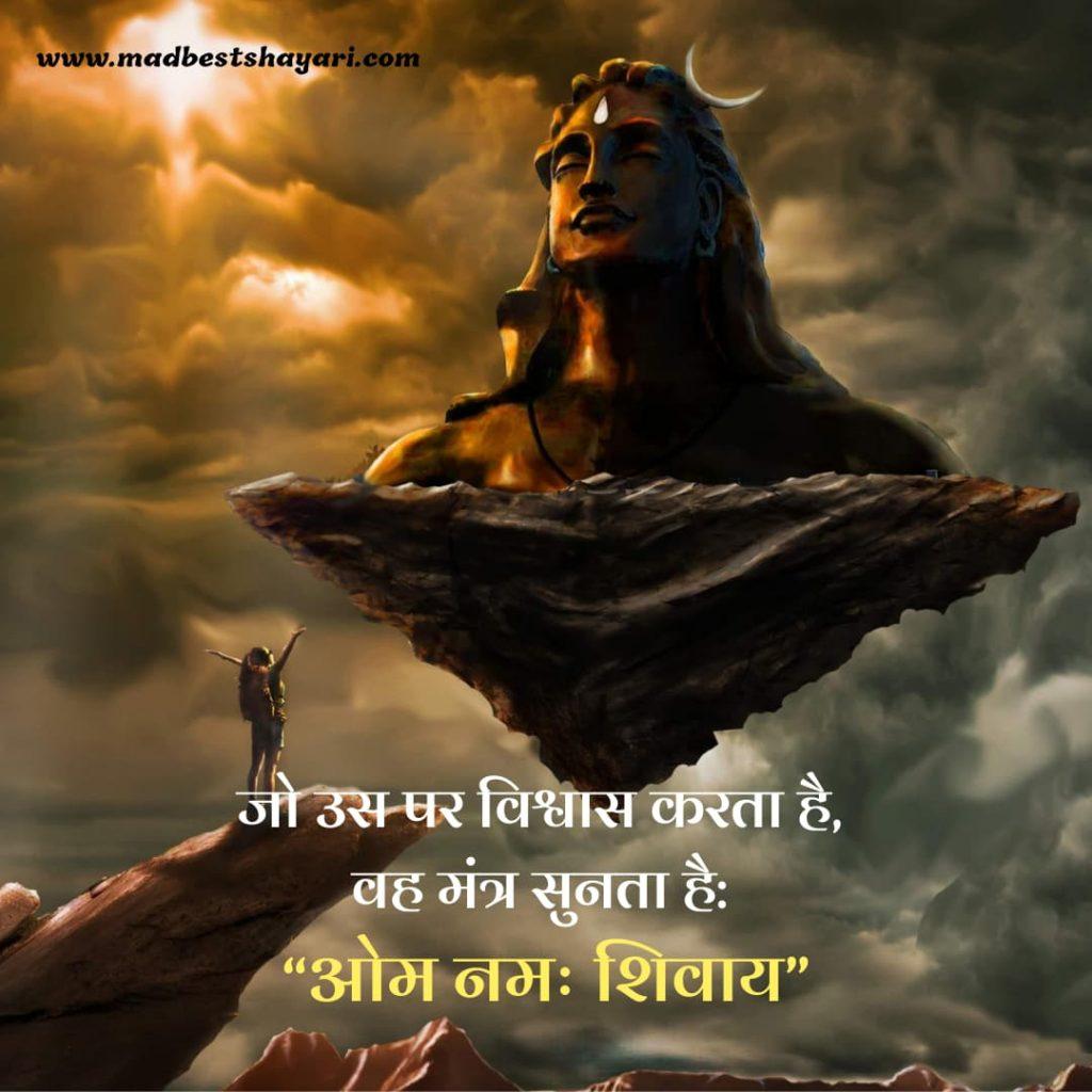 Mahakal Hindi Status Image