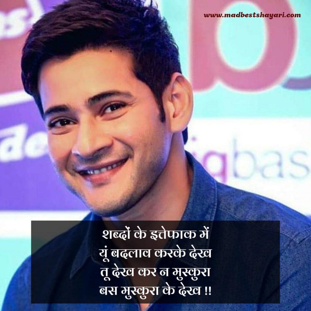 Latest Smile Shayari Image