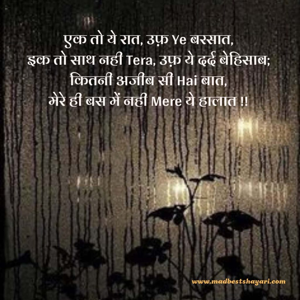 Hindi Barish Shayari Image