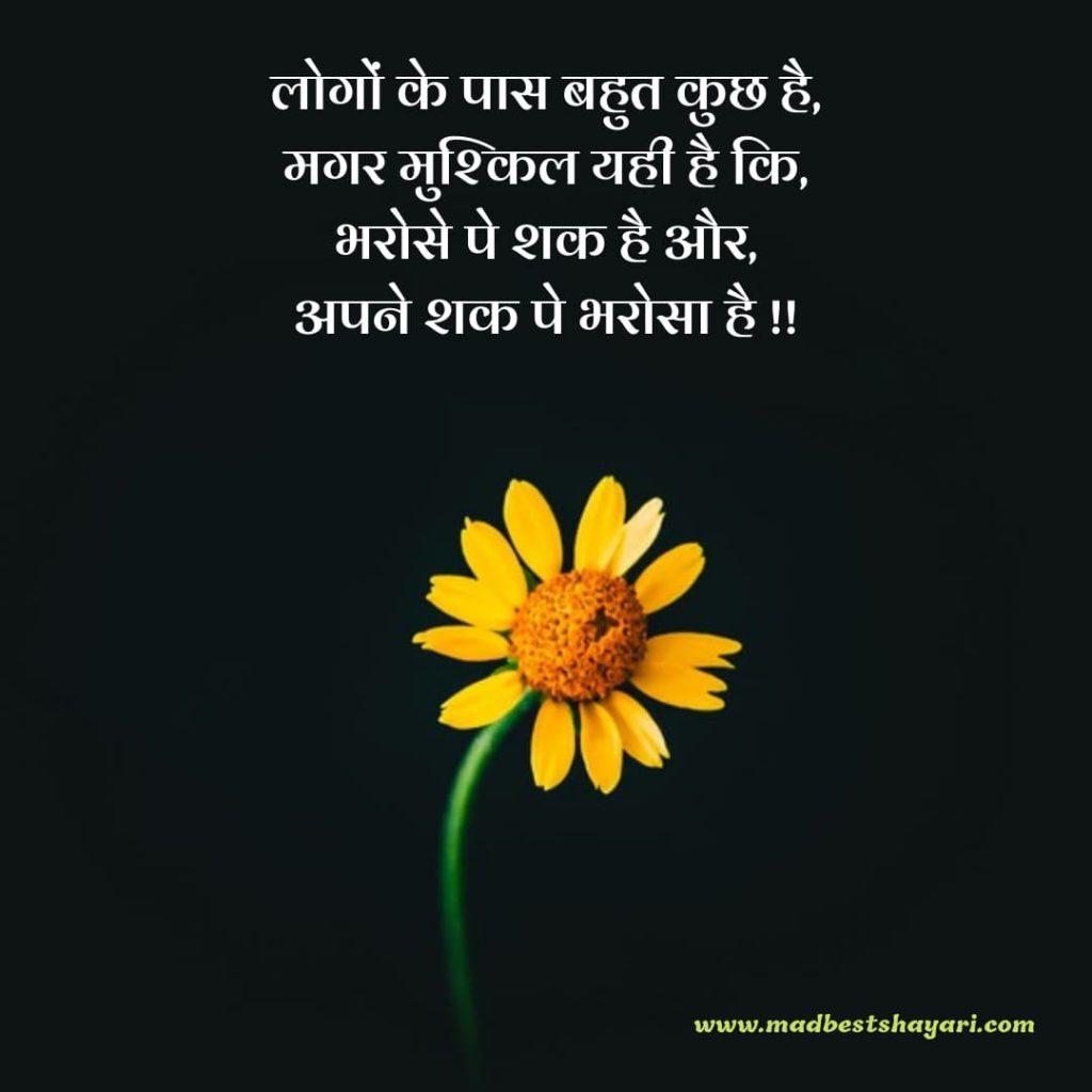 Bharosa Shayari Hindi Status