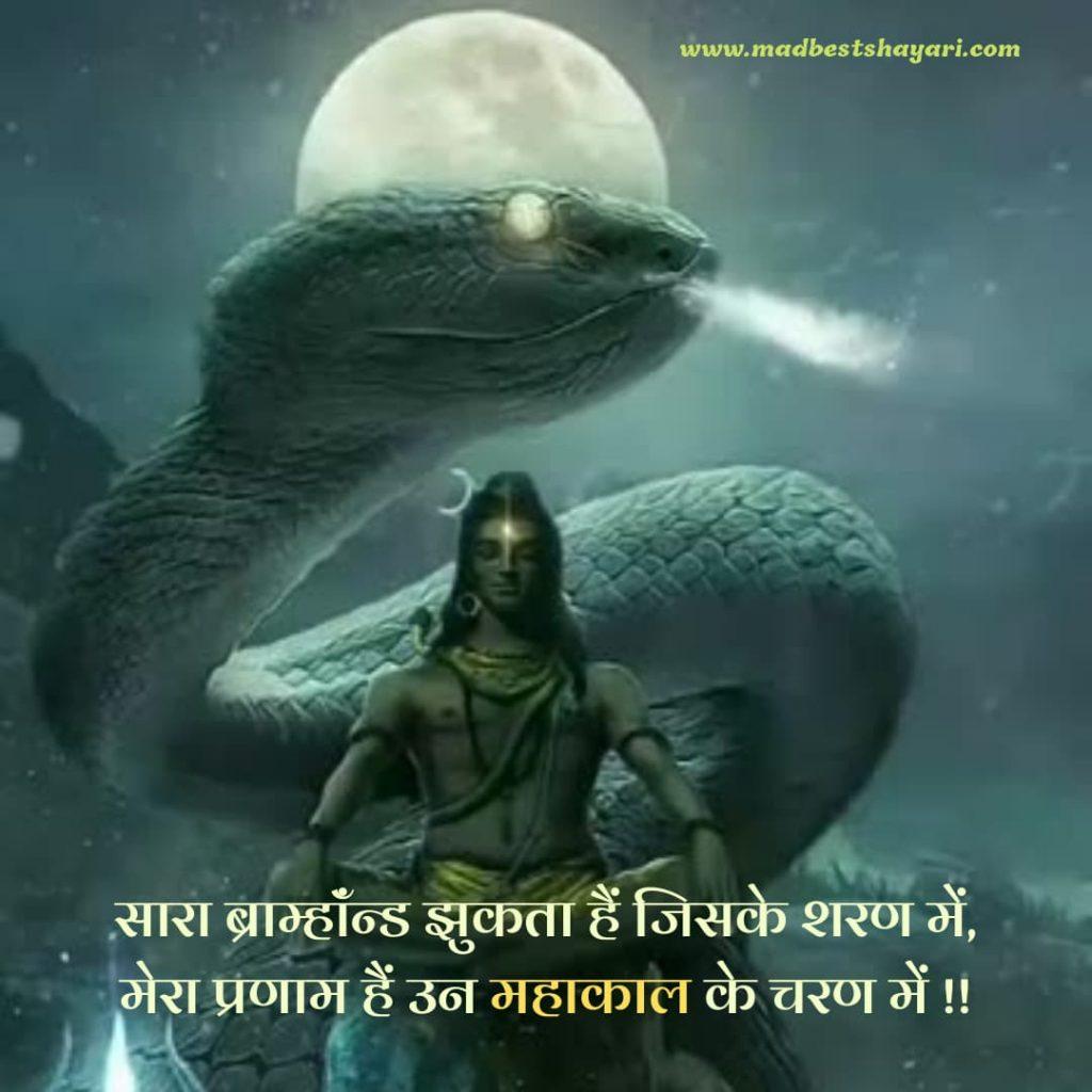 Shiv Ji Whatsapp Status