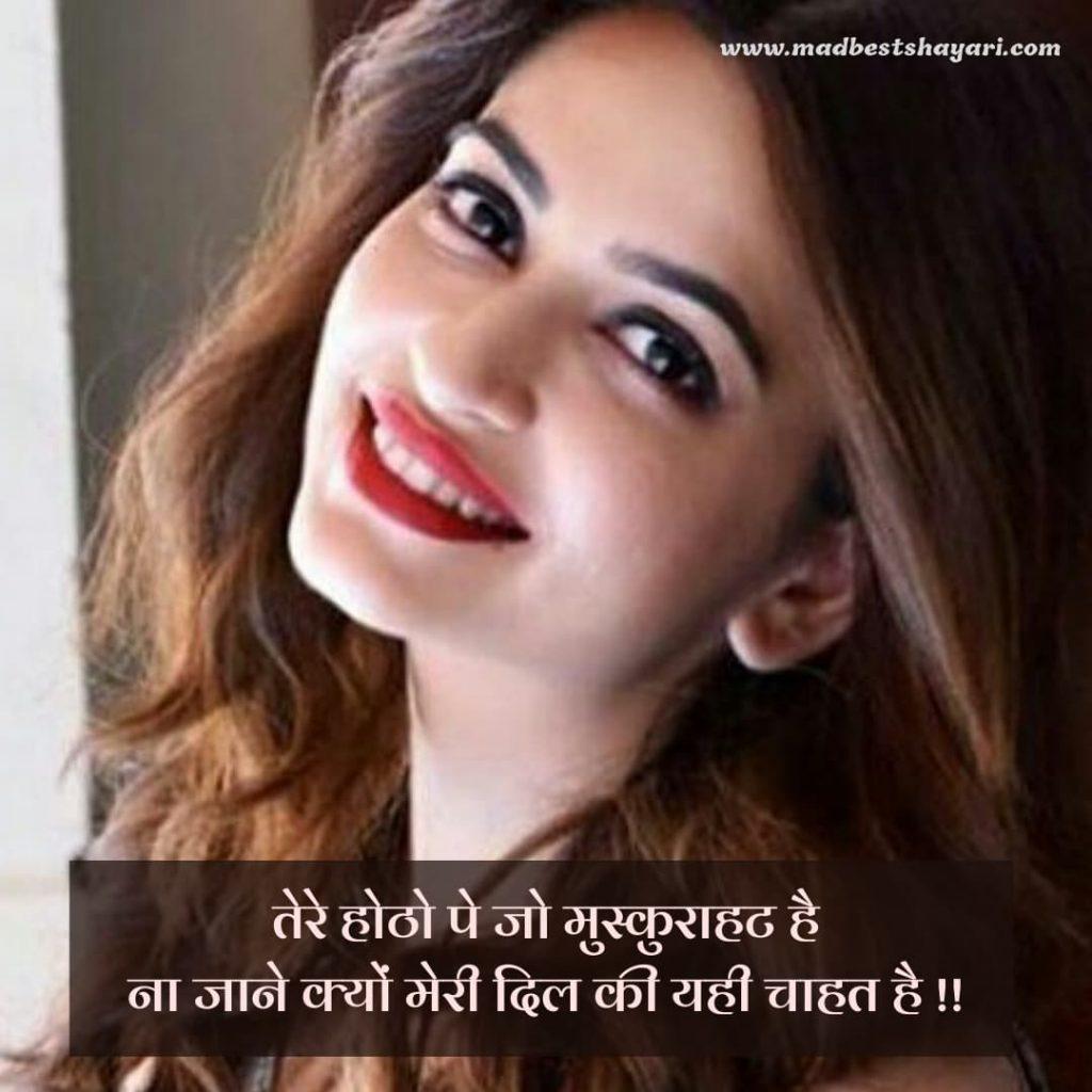 Muskurahat Shayari Image
