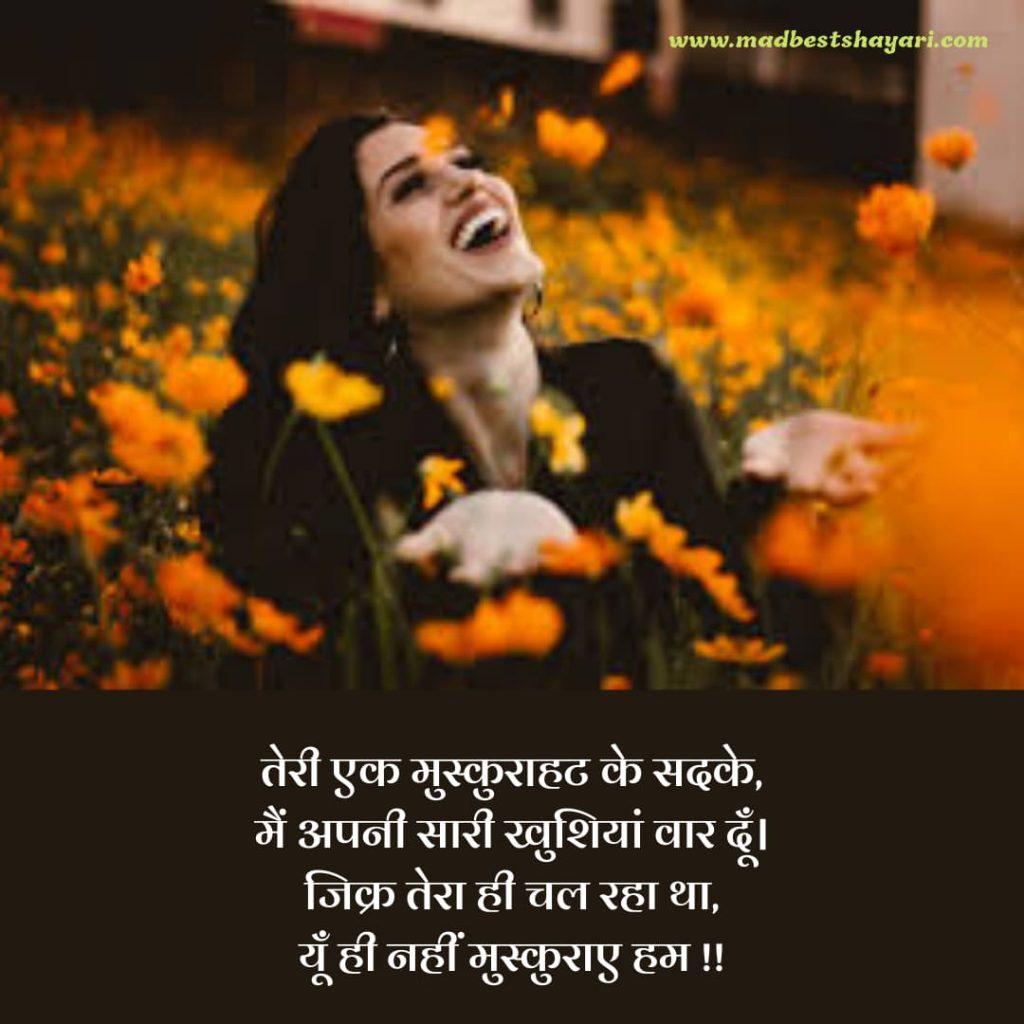 Best Muskurahat Shayari in Hindi