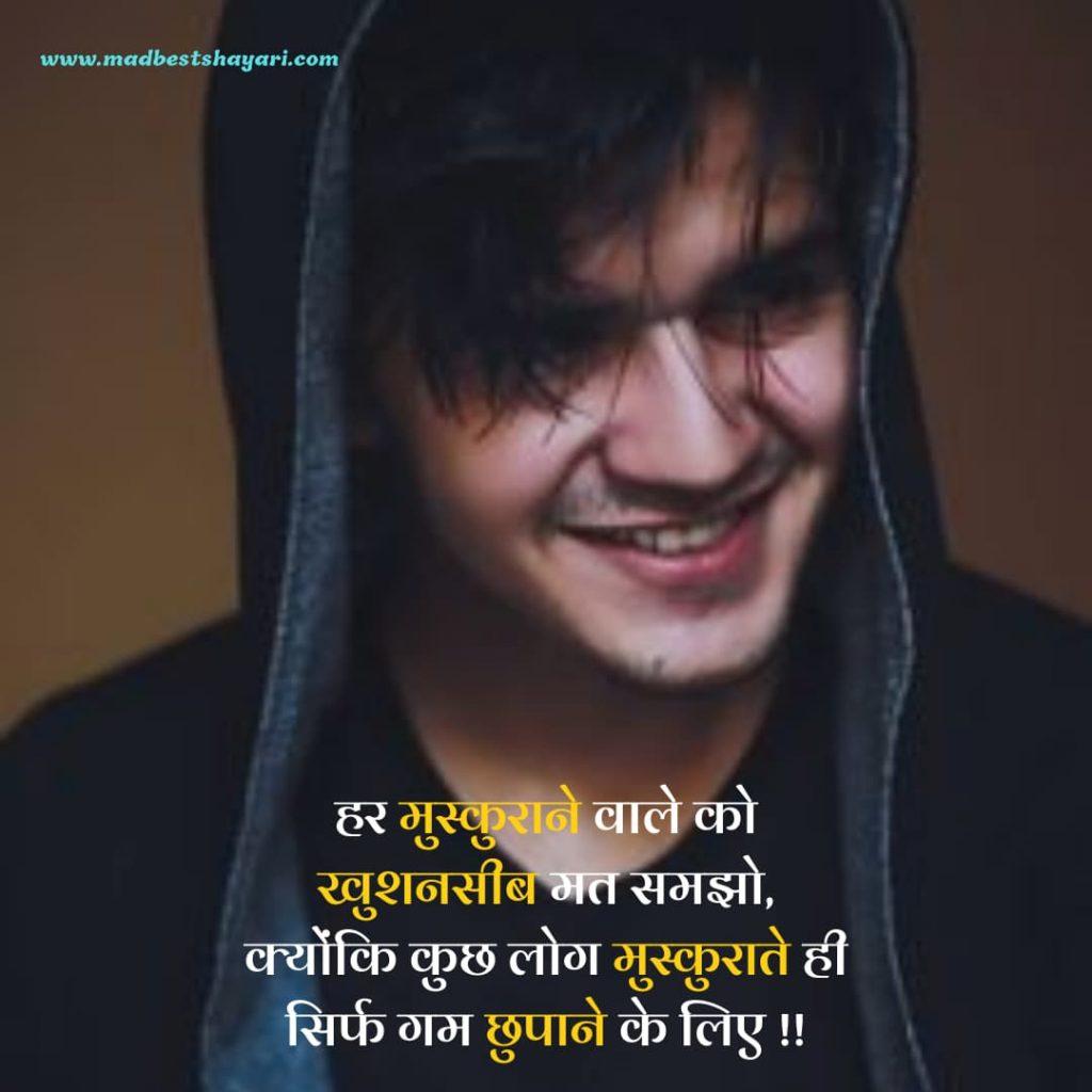 Muskan Shayari in Hindi
