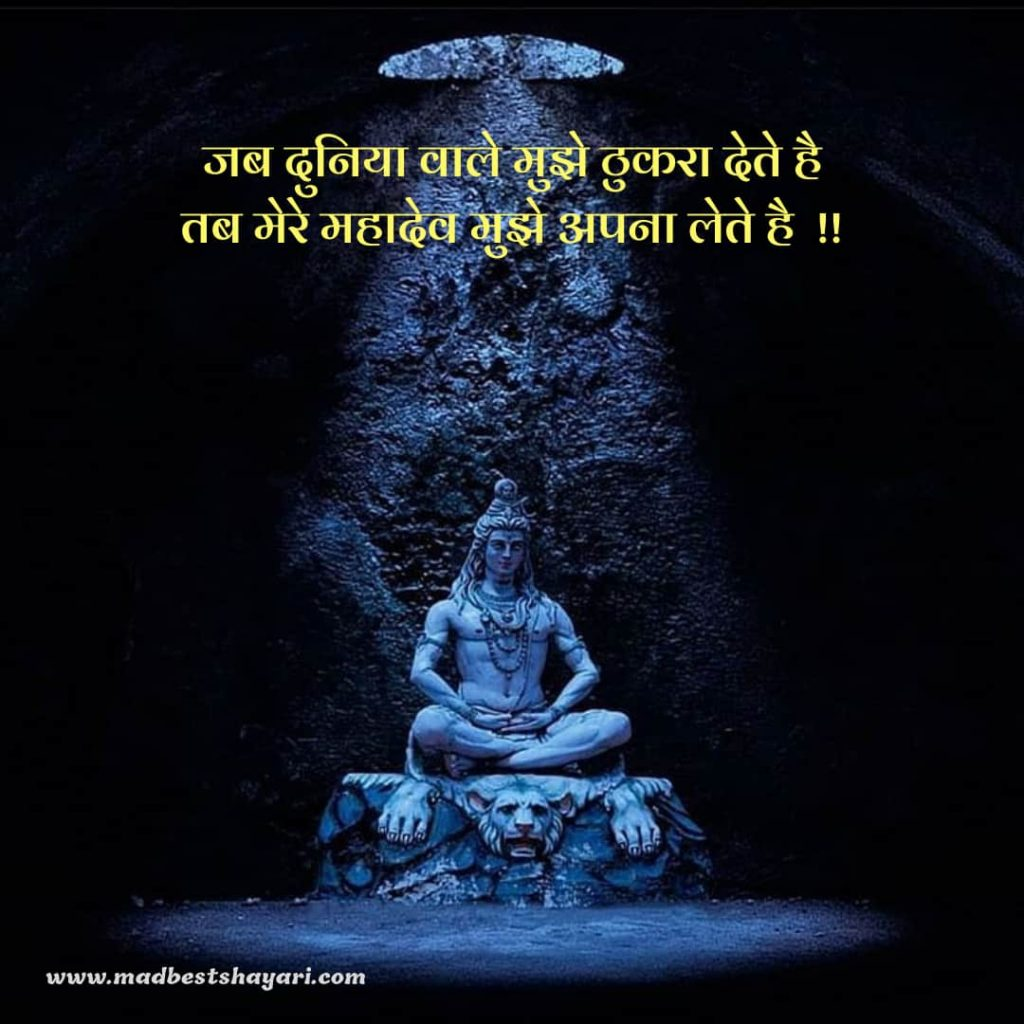Shiv Ji Best Status