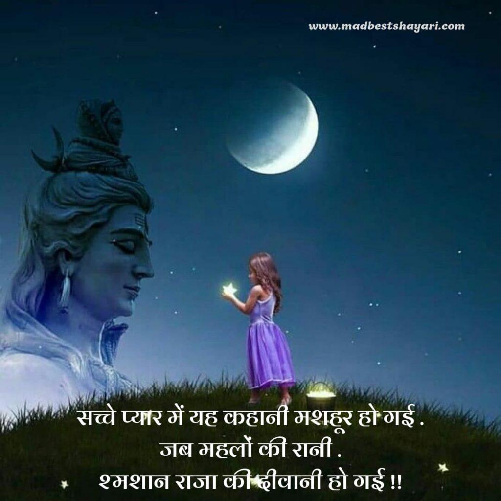 Best Shiv Ji Status in Hindi