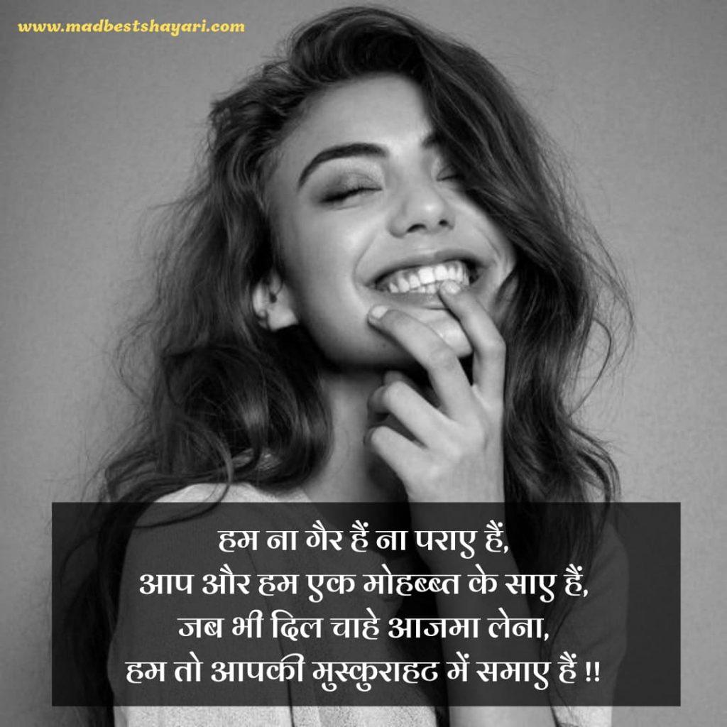 Smile Shayari For Whatsapp