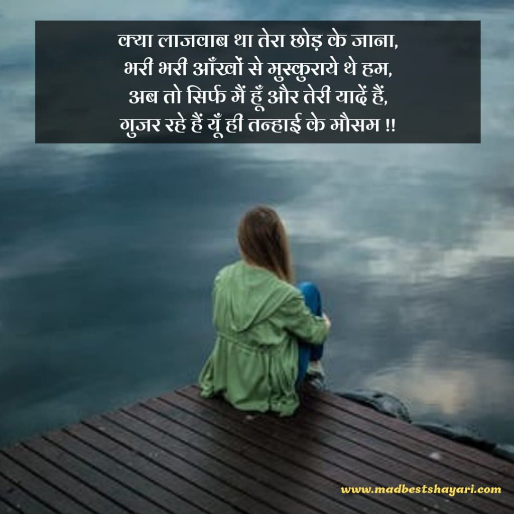 Alone Shayari For Whatsapp