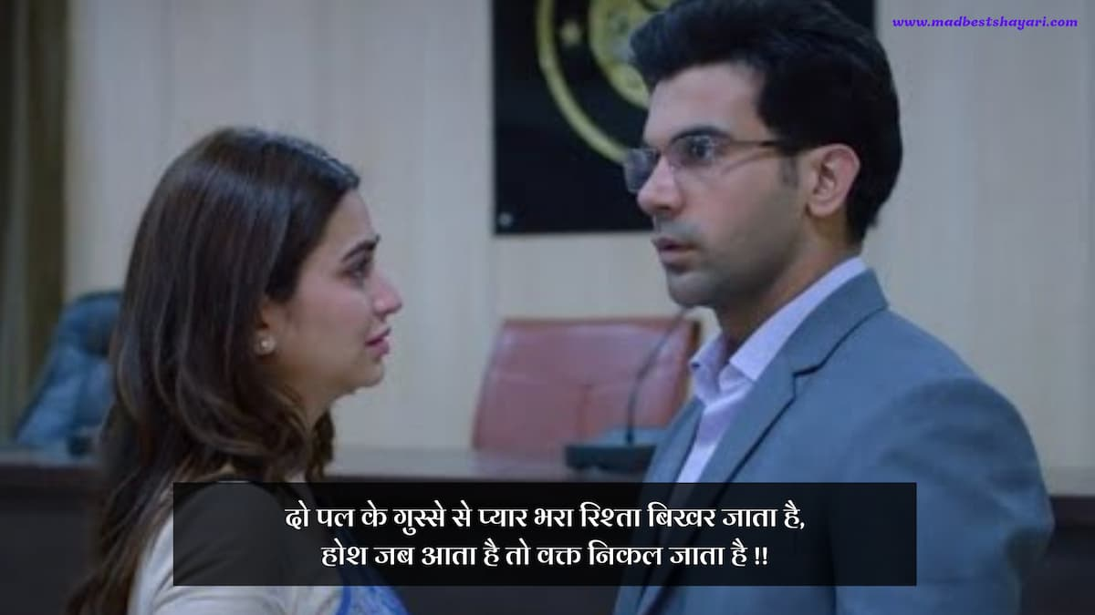 Best Gussa Shayari in Hindi