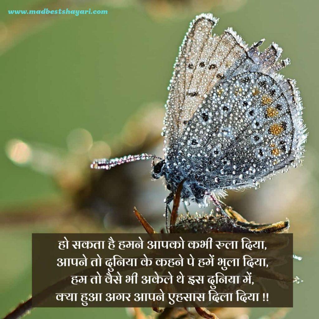 Hindi Akelapan Shayari