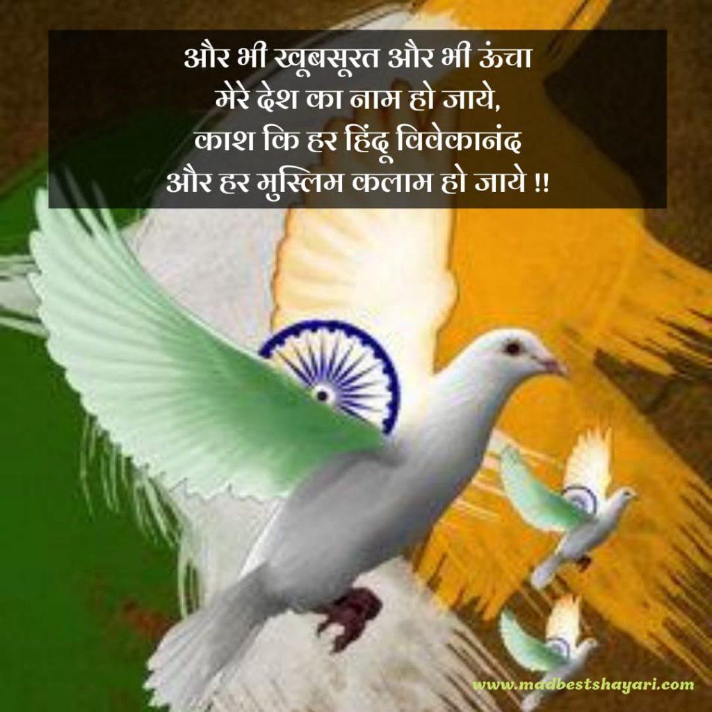 Best Deshbhakti Shayari in Hindi