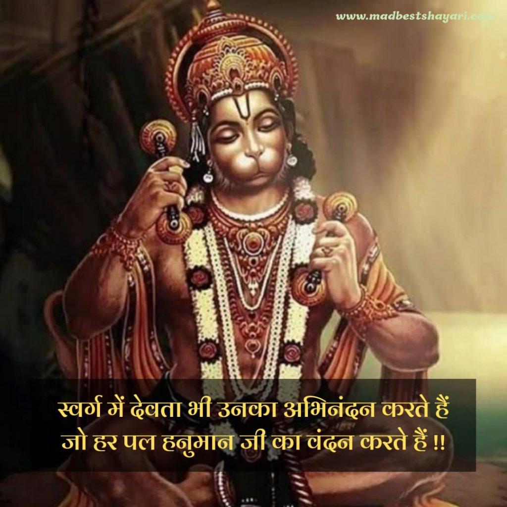 Hanuman Ji Shayari 2 line