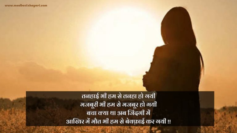 Alone Shayari Image