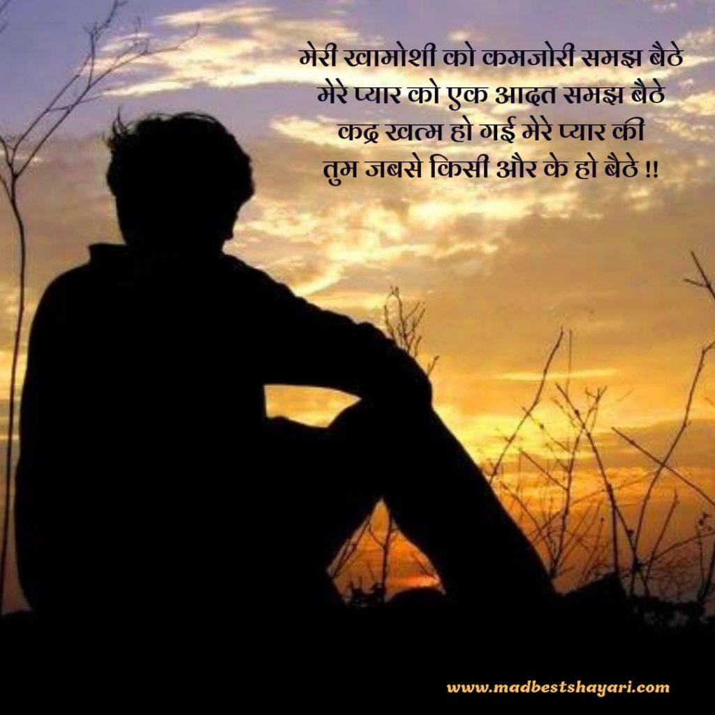Latest Dhoka Shayari