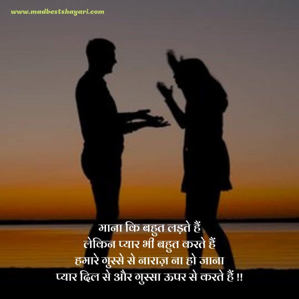 Gussa Shayari For Couples
