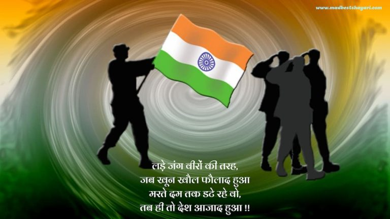 Hindi Deshbhakti Lines