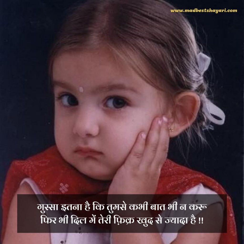 Hindi Gussa Shayari