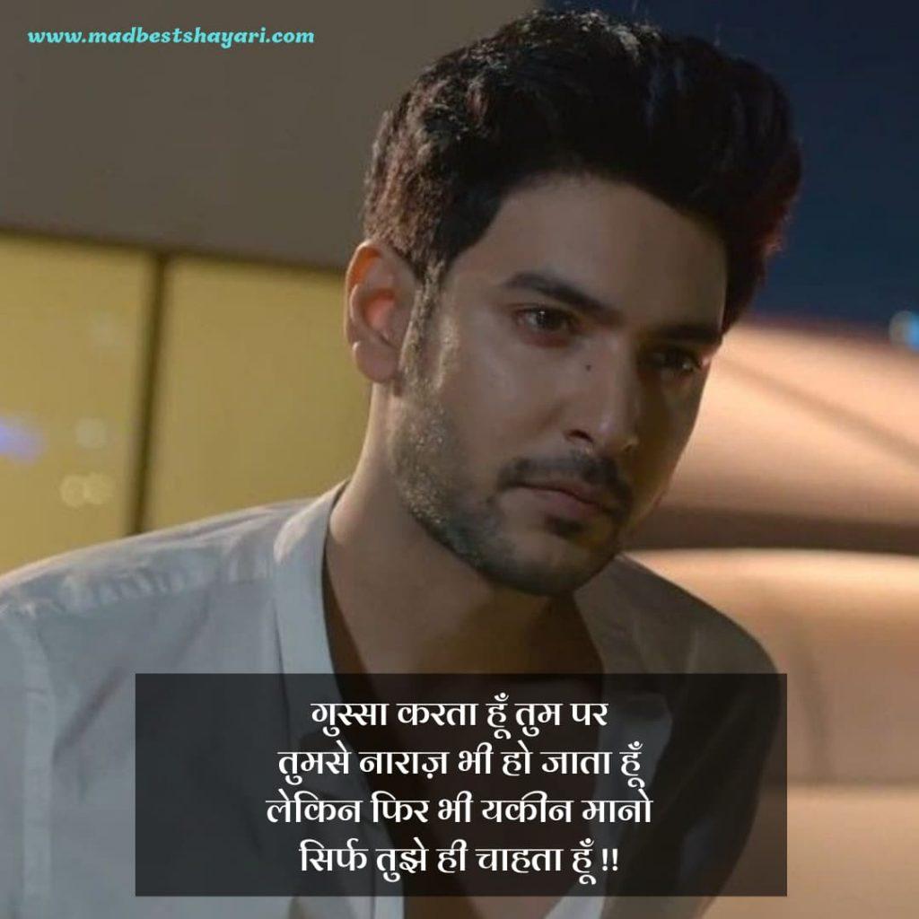 Latest Gussa Shayari in Hindi