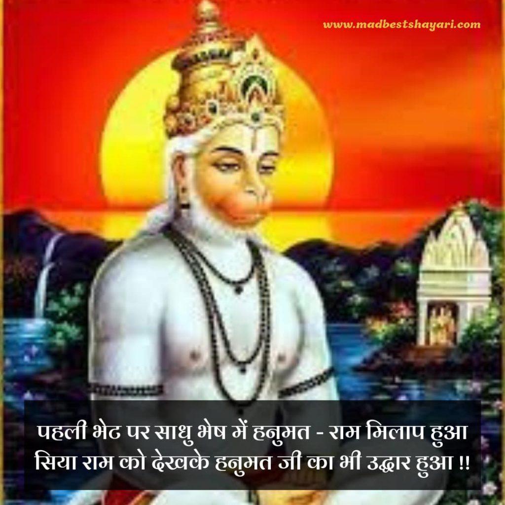 Hanuman Ji ke Status Shayari