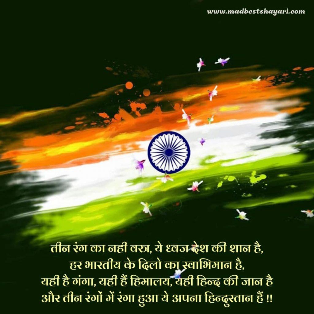 देशभक्ति शायरी Image