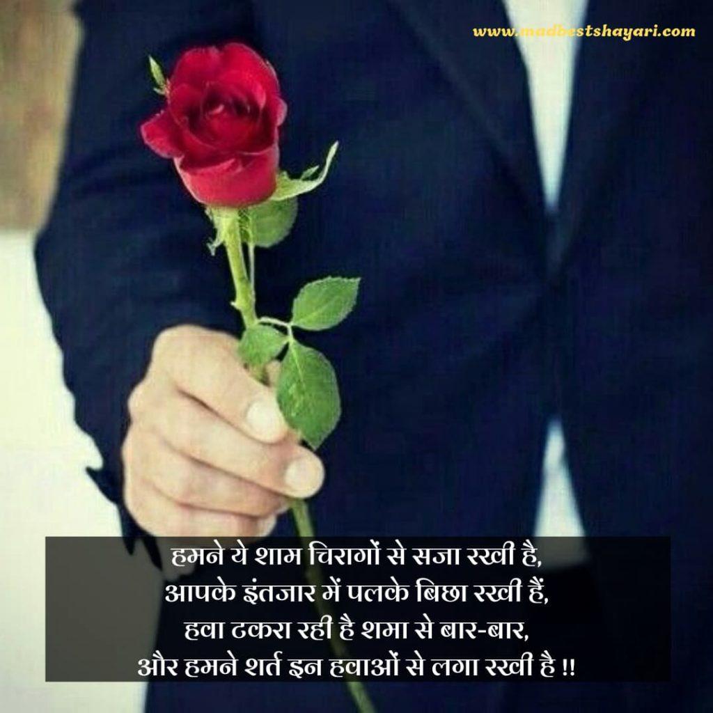 Latest Intezar Shayari in Hindi