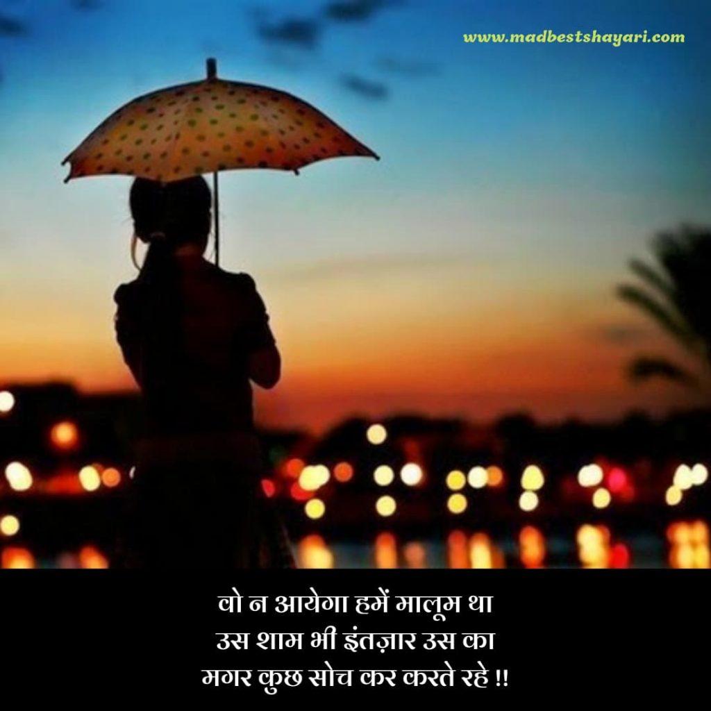 Intezar Shayari Image Download
