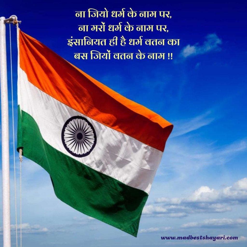 Deshbhakti Image Download