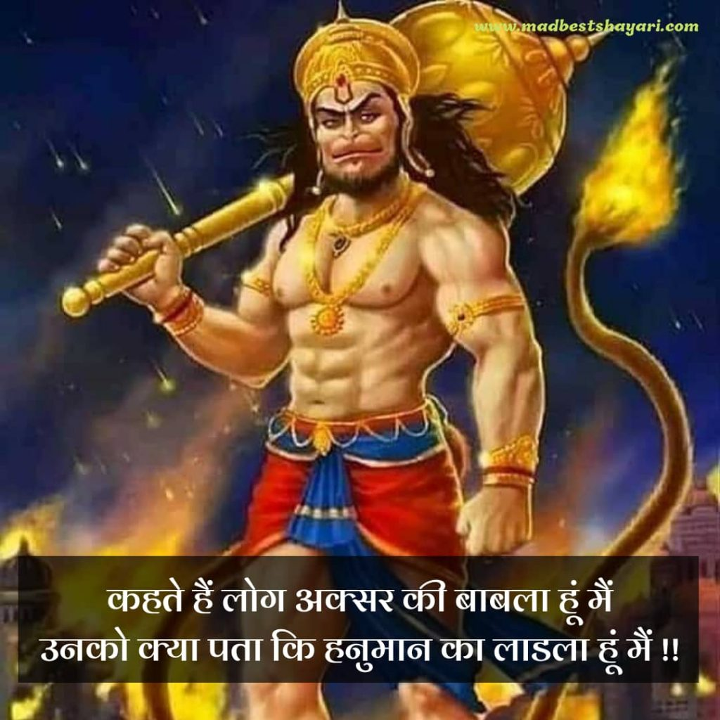 Best Hanuman Ji Status in Hindi