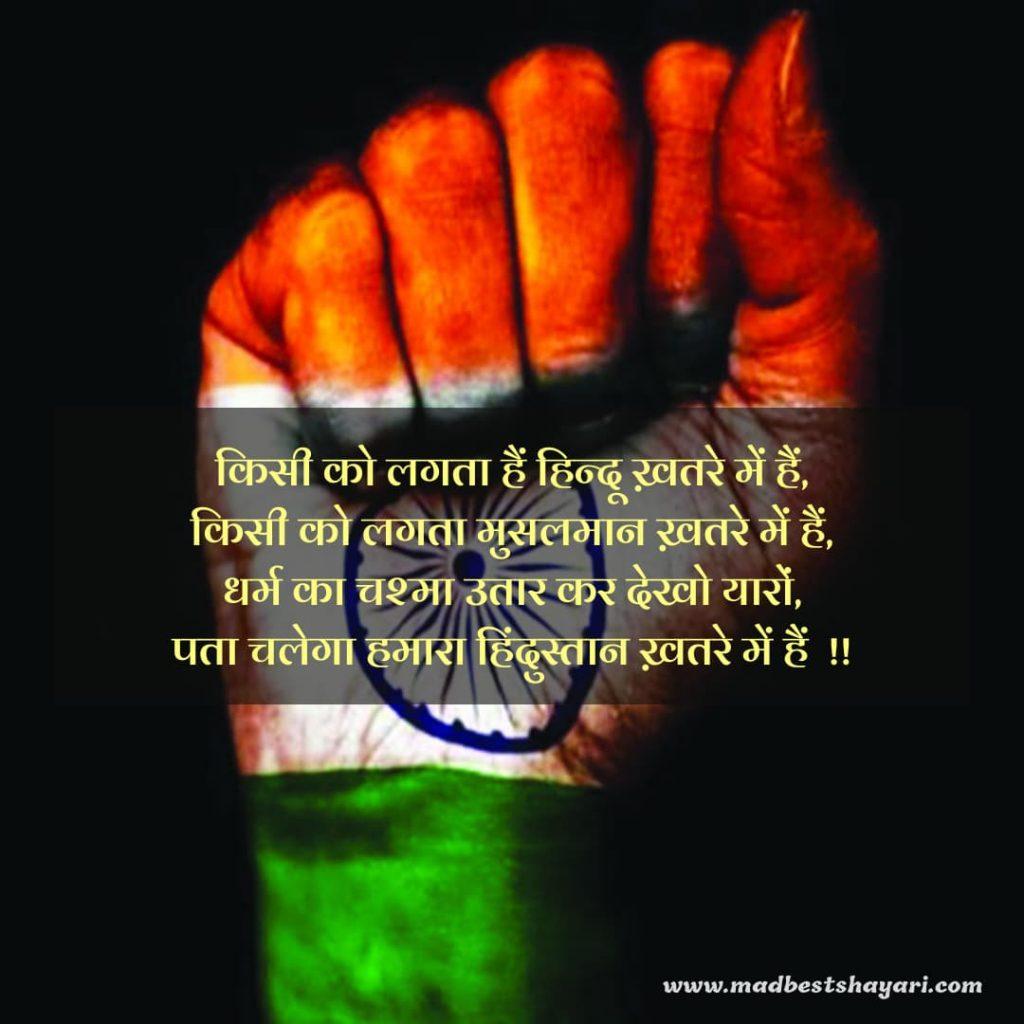Deshbhakti Shayari Status Download