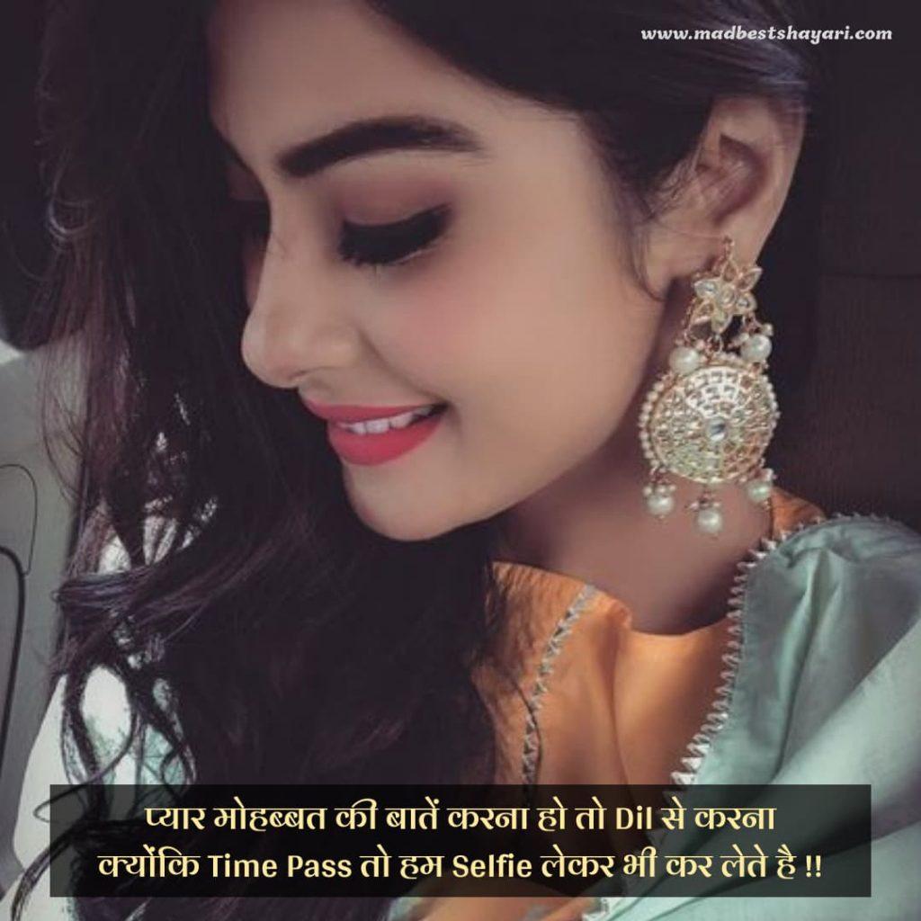 Awesome Selfie Status in Hindi