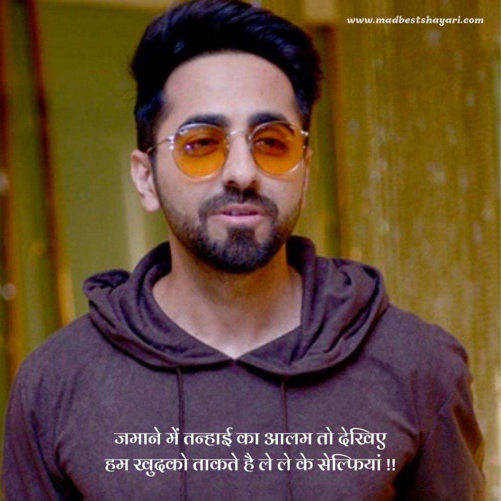 Best Ayushman Khurana Shayari
